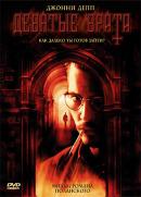 Смотреть фильм Девятые врата онлайн на Кинопод бесплатно