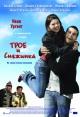 Смотреть фильм Трое и Снежинка онлайн на Кинопод бесплатно