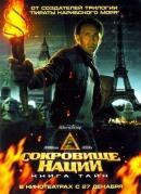 Смотреть фильм Сокровище нации: Книга Тайн онлайн на KinoPod.ru платно
