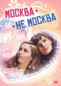 Смотреть Москва – не Москва онлайн на Кинопод бесплатно