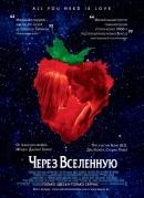 Смотреть фильм Через Вселенную онлайн на KinoPod.ru платно