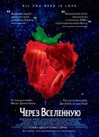 Смотреть Через Вселенную онлайн на Кинопод бесплатно