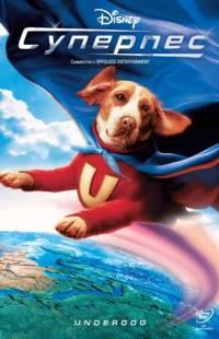 Смотреть Суперпес онлайн на Кинопод бесплатно