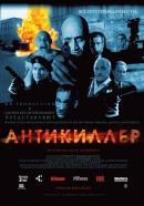 Смотреть фильм Антикиллер онлайн на Кинопод бесплатно