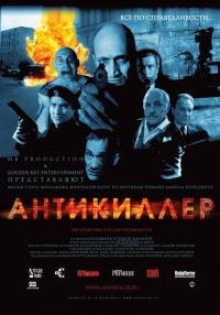 Смотреть Антикиллер онлайн на Кинопод бесплатно
