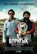 Смотреть фильм Впритык онлайн на KinoPod.ru платно