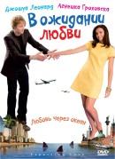 Смотреть фильм В ожидании любви онлайн на Кинопод бесплатно