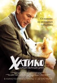 Смотреть Хатико: Самый верный друг онлайн на KinoPod.ru бесплатно