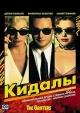 Смотреть фильм Кидалы онлайн на Кинопод бесплатно