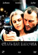 Смотреть фильм Стальная бабочка онлайн на KinoPod.ru бесплатно