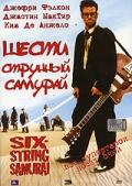 Смотреть фильм Шестиструнный самурай онлайн на Кинопод бесплатно