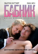 Смотреть фильм Бабник онлайн на KinoPod.ru бесплатно