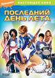 Смотреть фильм Последний день лета онлайн на Кинопод бесплатно