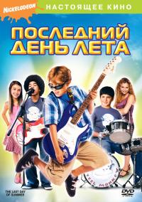 Смотреть Последний день лета онлайн на Кинопод бесплатно