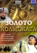 Смотреть фильм Золото Кольджата онлайн на KinoPod.ru бесплатно