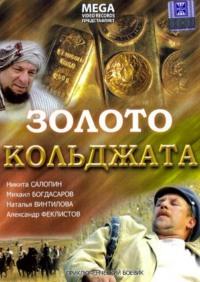 Смотреть Золото Кольджата онлайн на Кинопод бесплатно