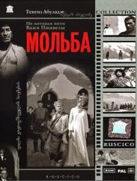 Смотреть Мольба онлайн на Кинопод бесплатно