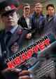 Смотреть фильм Криминальный квартет онлайн на Кинопод бесплатно