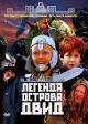 Смотреть фильм Легенда острова Двид онлайн на Кинопод бесплатно