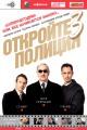 Смотреть фильм Откройте, полиция! – 3 онлайн на Кинопод бесплатно