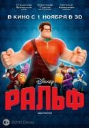 Смотреть фильм Ральф онлайн на Кинопод бесплатно