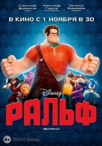Смотреть Ральф онлайн на Кинопод бесплатно