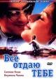 Смотреть фильм Все отдаю тебе онлайн на KinoPod.ru бесплатно