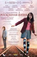 Смотреть фильм Роскошная жизнь онлайн на KinoPod.ru бесплатно