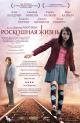 Смотреть фильм Роскошная жизнь онлайн на Кинопод бесплатно