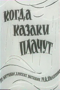 Смотреть Когда казаки плачут онлайн на Кинопод бесплатно