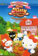 Смотреть фильм Приключения Hello Kitty и ее друзей онлайн на Кинопод бесплатно