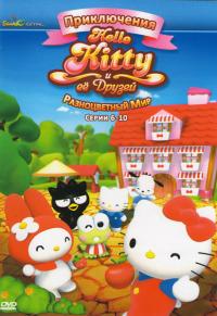 Смотреть Приключения Hello Kitty и ее друзей онлайн на Кинопод бесплатно