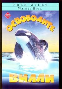 Смотреть Освободите Вилли онлайн на KinoPod.ru бесплатно