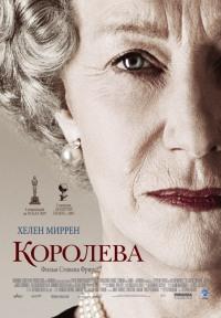 Смотреть Королева онлайн на Кинопод бесплатно