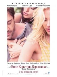 Смотреть Вики Кристина Барселона онлайн на Кинопод бесплатно