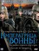 Смотреть фильм Императрица и воины онлайн на Кинопод бесплатно