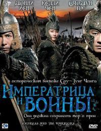 Смотреть Императрица и воины онлайн на Кинопод бесплатно