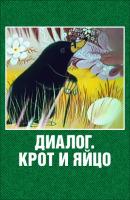 Смотреть фильм Крот и яйцо онлайн на Кинопод бесплатно