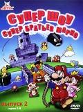 Смотреть фильм Супершоу супер братьев Марио онлайн на Кинопод бесплатно