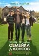Смотреть фильм Семейка Джонсов онлайн на Кинопод бесплатно