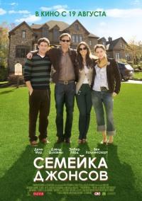 Смотреть Семейка Джонсов онлайн на Кинопод бесплатно