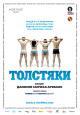 Смотреть фильм Толстяки онлайн на Кинопод бесплатно