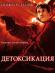 Смотреть фильм Детоксикация онлайн на KinoPod.ru бесплатно