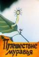 Смотреть фильм Путешествие муравья онлайн на Кинопод бесплатно