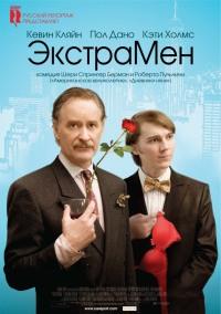 Смотреть ЭкстраМен онлайн на Кинопод бесплатно