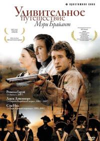 Смотреть Удивительное путешествие Мэри Брайант онлайн на Кинопод бесплатно