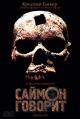 Смотреть фильм Саймон говорит онлайн на Кинопод бесплатно