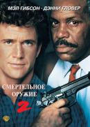 Смотреть фильм Смертельное оружие 2 онлайн на KinoPod.ru платно