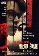 Смотреть фильм Талантливый мистер Рипли онлайн на Кинопод бесплатно