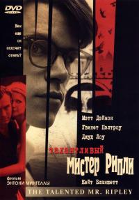 Смотреть Талантливый мистер Рипли онлайн на Кинопод бесплатно